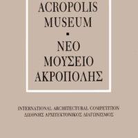 books.1992.TheNewAcropolisMuseumInternationalCompetition